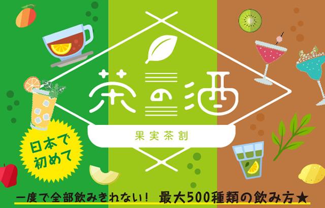 利き酒イベント 茶の酒