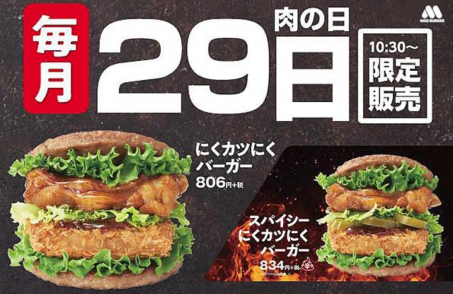 モス肉の日限定バーガー
