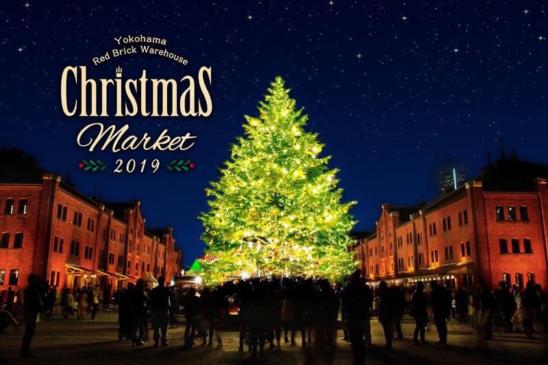 横浜赤レンガ倉庫クリスマスマーケット
