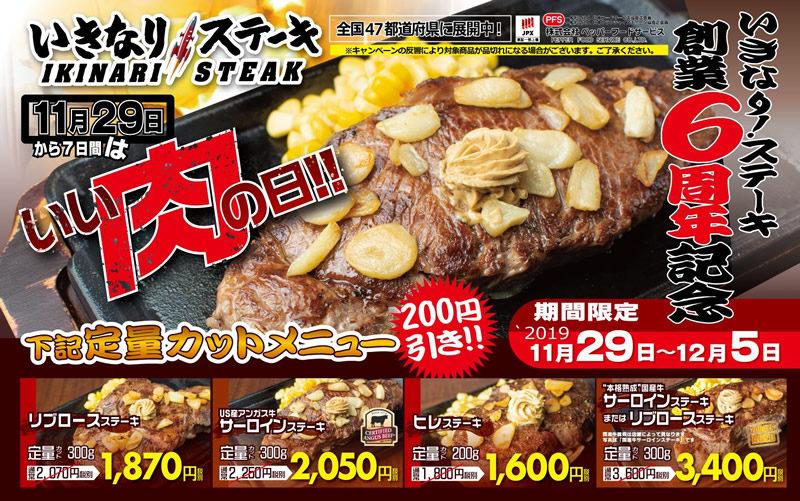 いきなり!ステーキ 200円引きセール