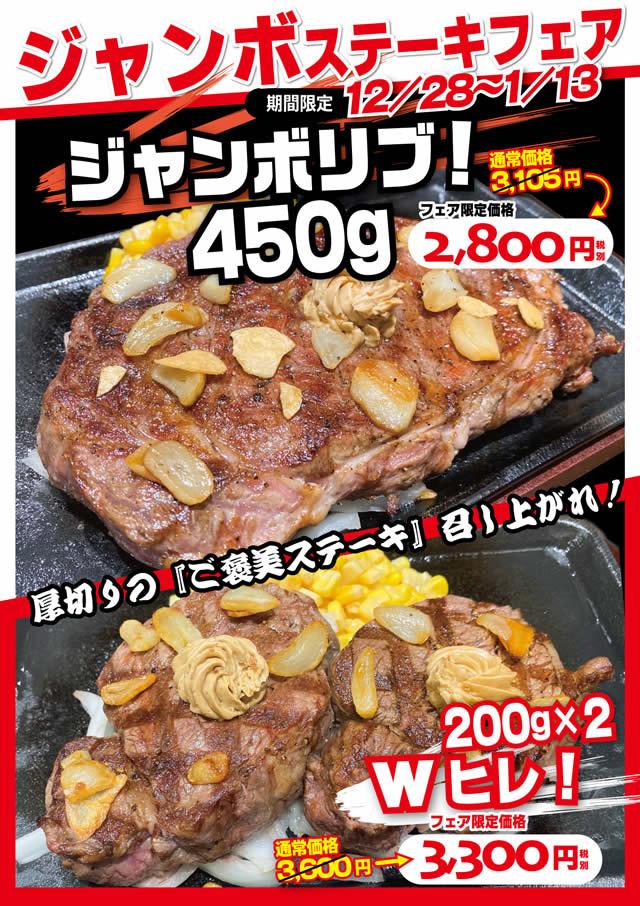 いきなりステーキ ジャンボステーキフェア