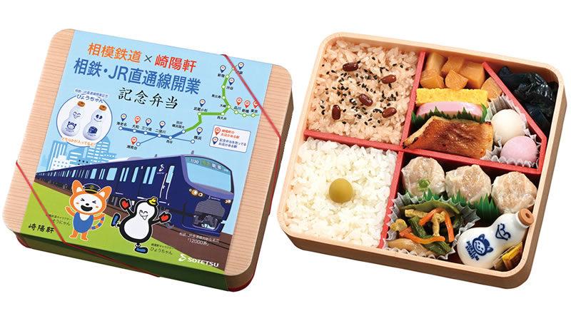 相模鉄道×崎陽軒 相鉄・JR直通線開業記念弁当