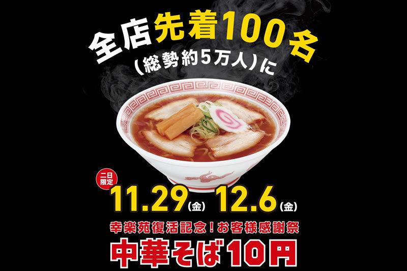 幸楽苑 感謝祭 中華そば10円