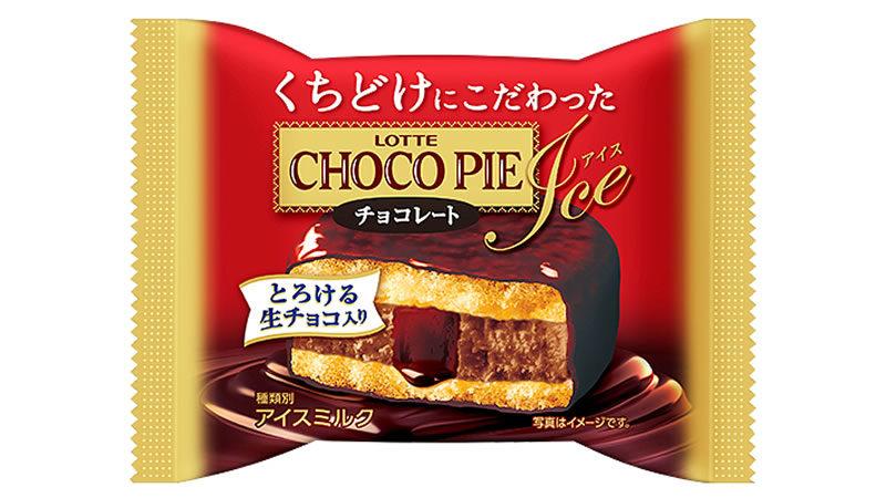くちどけにこだわったチョコパイアイス