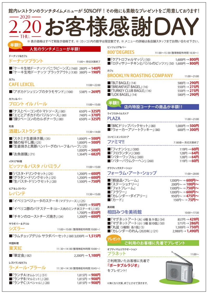 東京国際フォーラム「お客様感謝DAY」メニュー