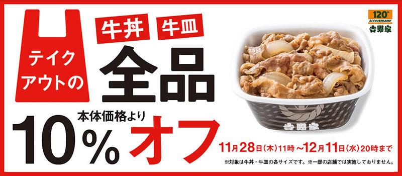 吉野家 テイクアウトの牛丼・牛皿10%オフ