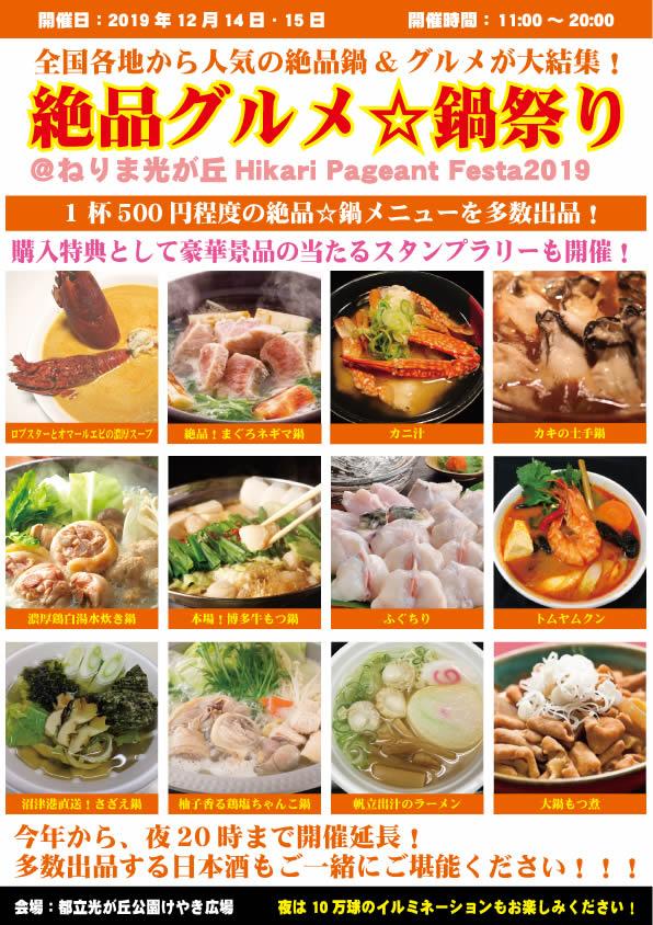 絶品グルメ 鍋祭り