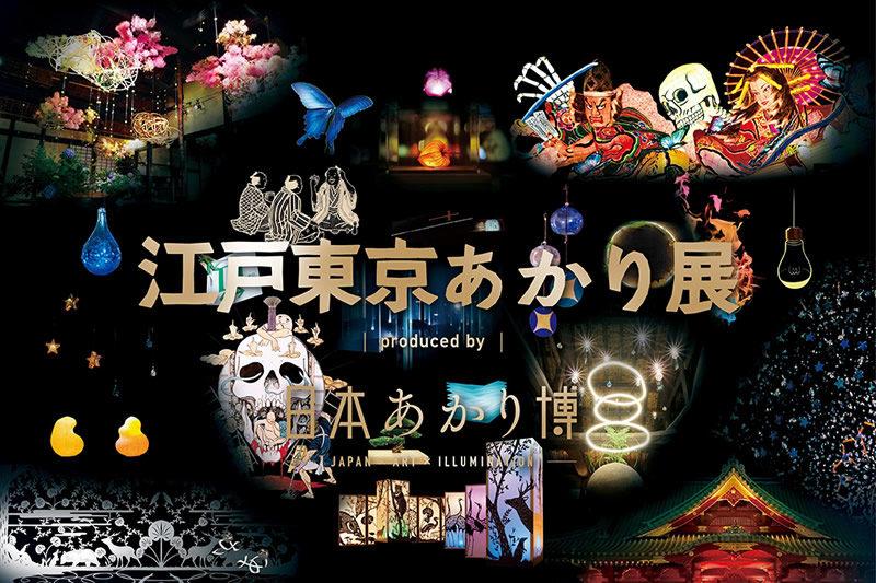 江戸東京あかり展 produced by 日本あかり