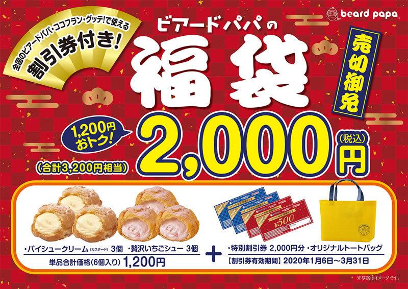 ビアードパパの福袋 2000円