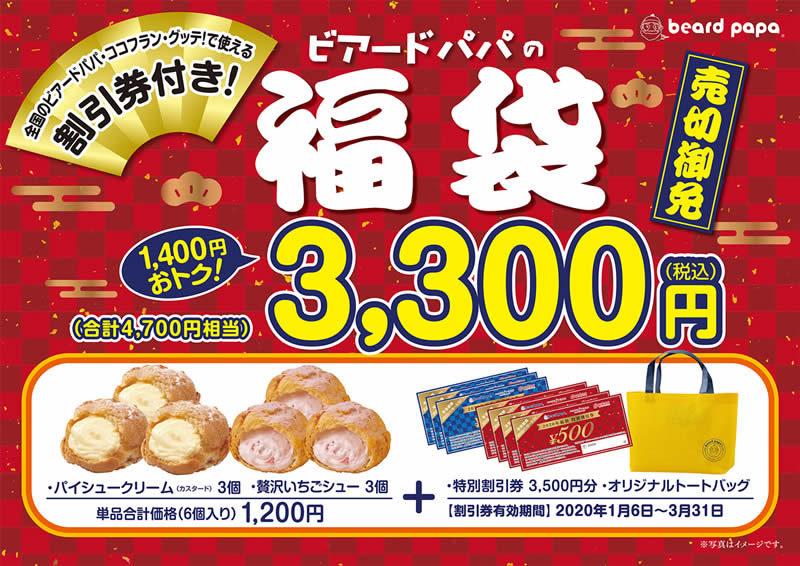 ビアードパパの福袋 3300円