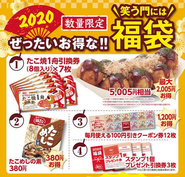 銀だこ福袋 3000円