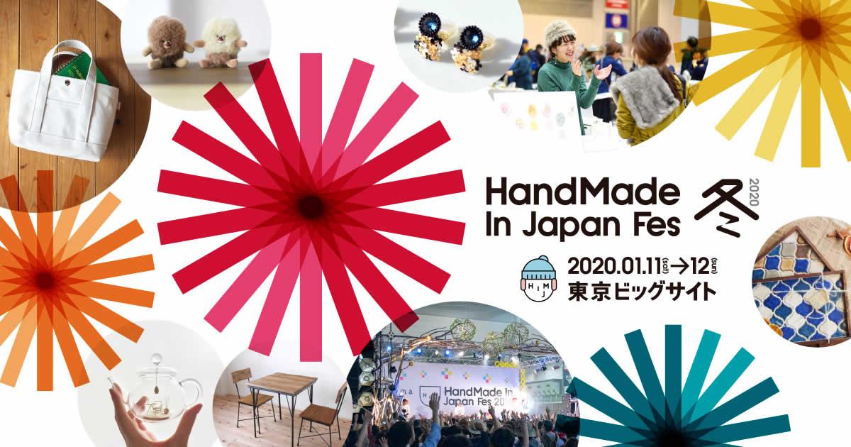 ハンドメイドインジャパンフェス