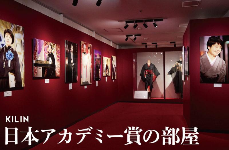樹木希林展 日本アカデミー賞の部屋
