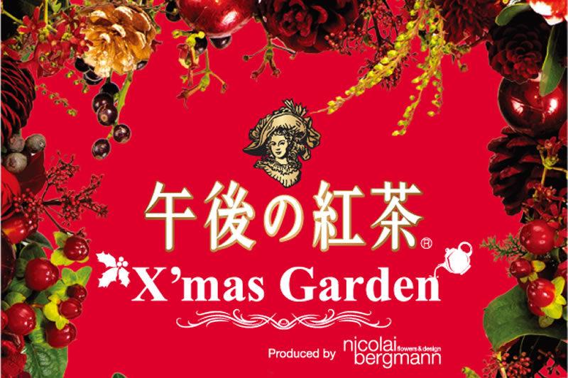 午後の紅茶クリスマスガーデン