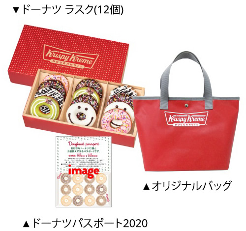 クリスピークリームドーナツ福袋 ハッピーバッグ