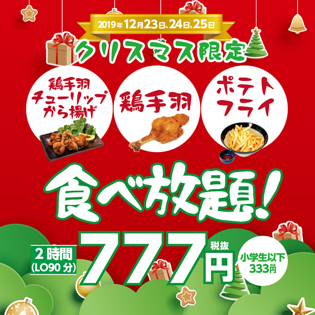 串カツ田中 クリスマス企画