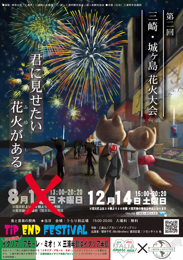 三崎・城ヶ島花火大会