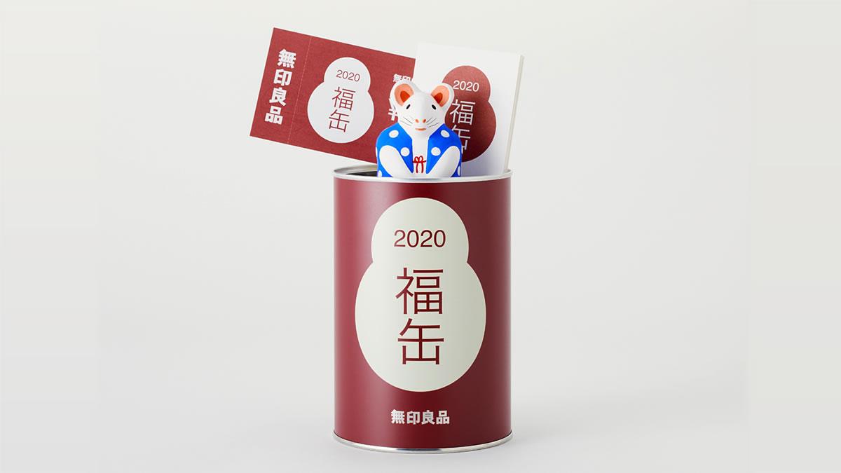 無印良品 福缶2020
