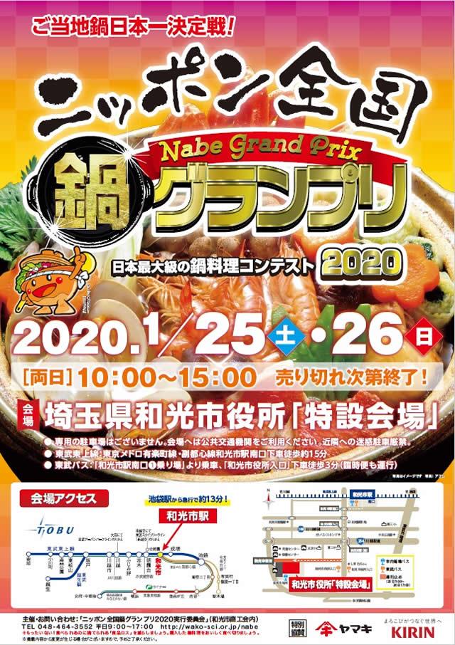 ニッポン全国鍋グランプリ チラシ