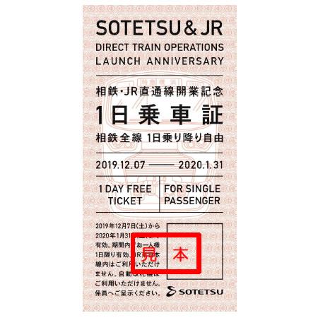 相鉄・JR直通線開業記念 1日乗車証