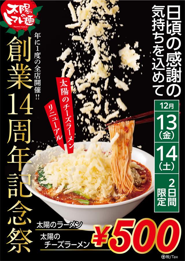太陽のトマト麺 創業祭 セール