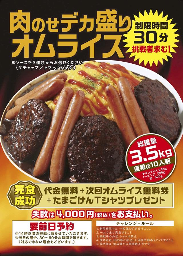 神田たまごけん 肉のせデカ盛りオムライス
