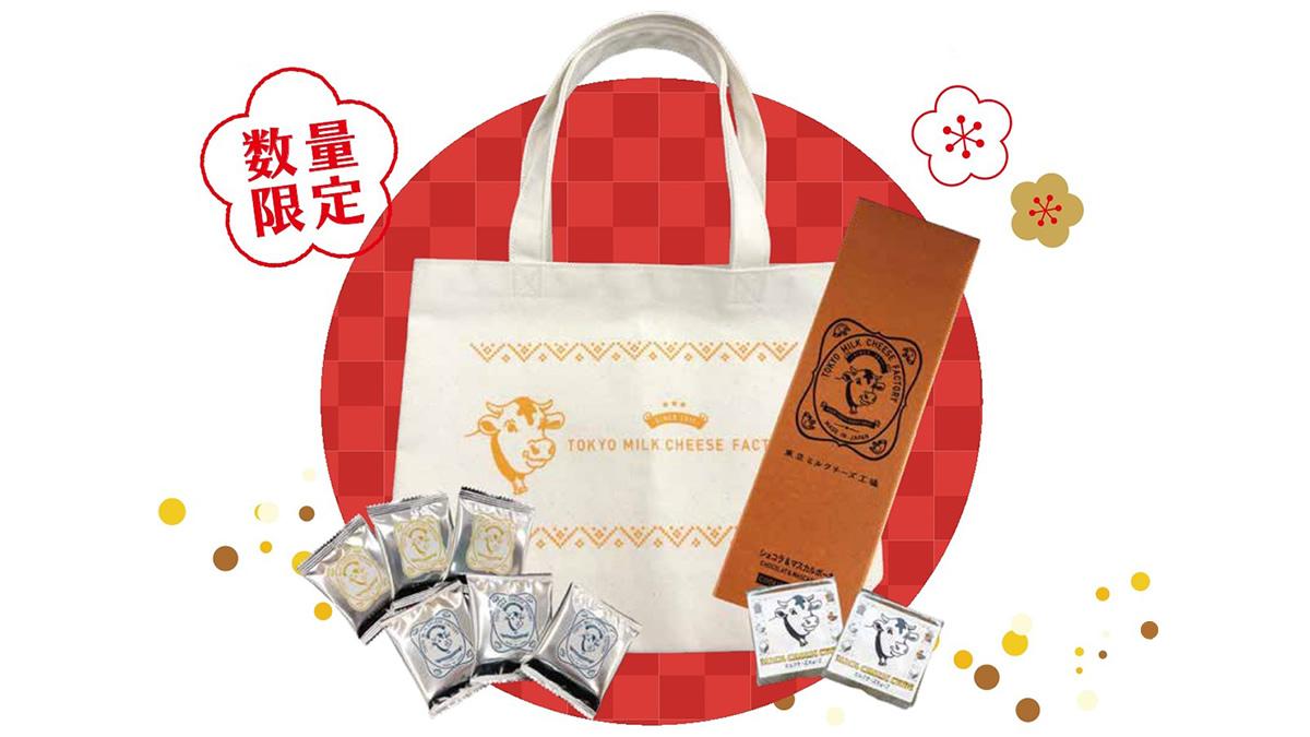 東京ミルクチーズ工場 福袋