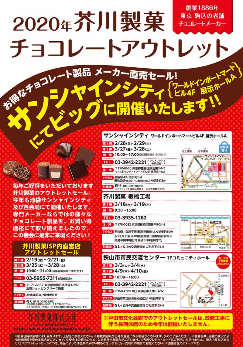 芥川製菓チョコレートアウトレットセール