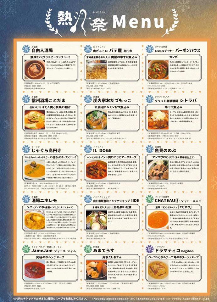 高円寺 熱汁祭 メニュー