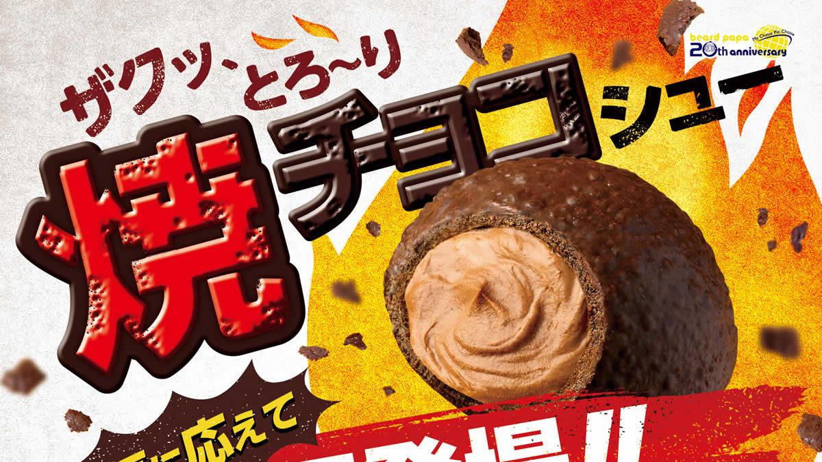 ビアードパパ 焼きチョコシュー