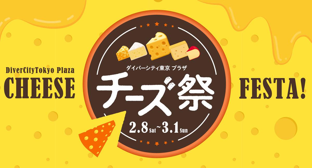 ダイバーシティ東京 チーズ祭
