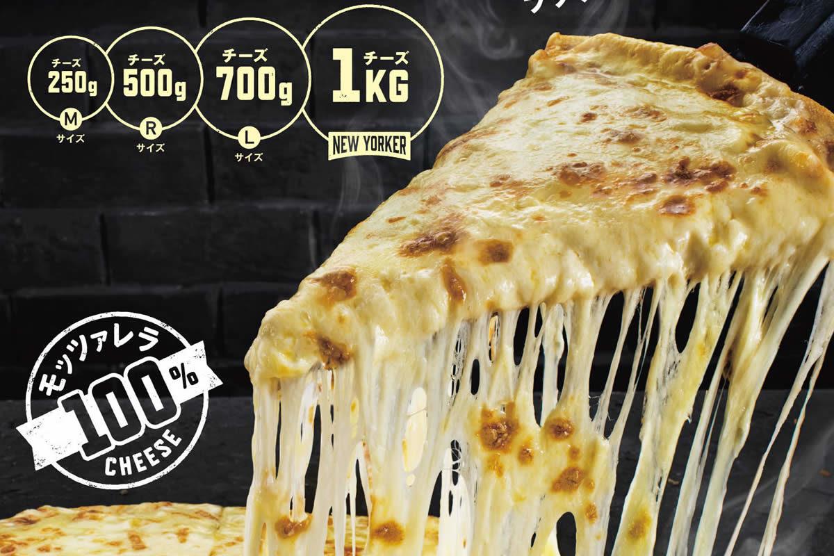 ウルトラチーズ 1kg