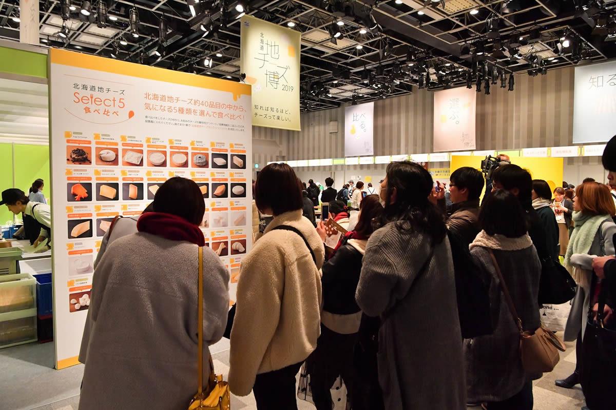 北海道地チーズ セレクト5 食べ比べ