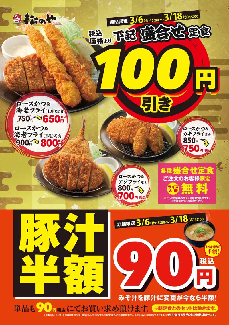 松のや 盛合せ定食100円引き 豚汁半額フェア
