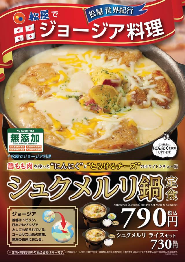牛丼の松屋ジョージア料理 シュクメルリ鍋定食