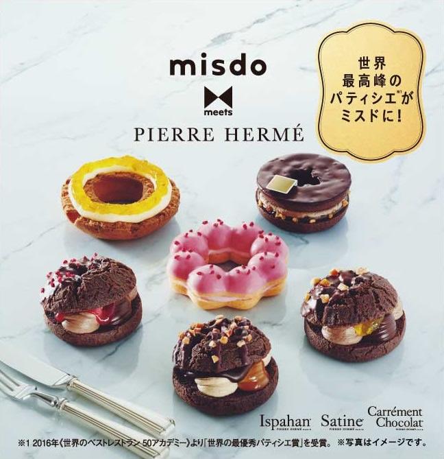 misdo meets PIERRE HERMÉ パティスリードーナツコレクション