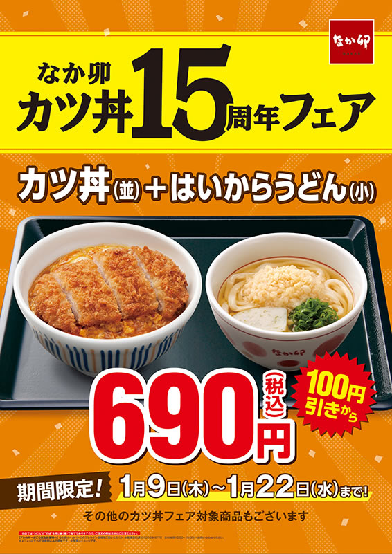 なか卯 カツ丼15周年フェア