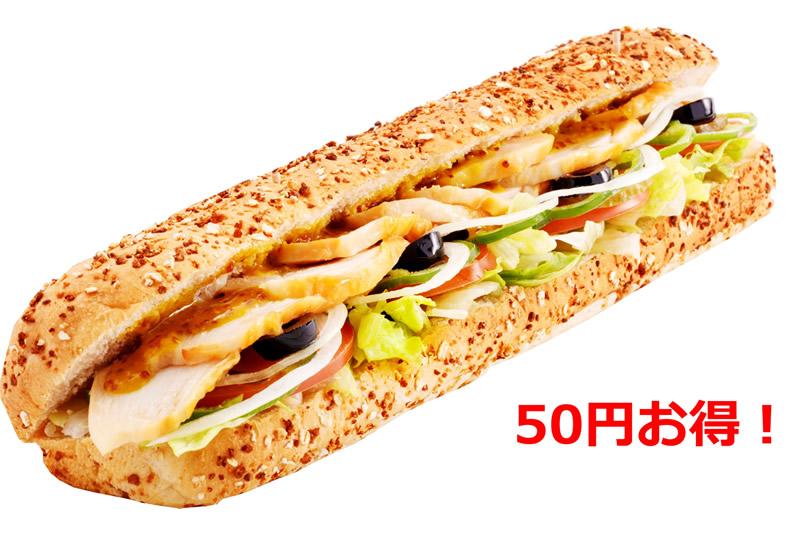 恵方サブ ローストチキン