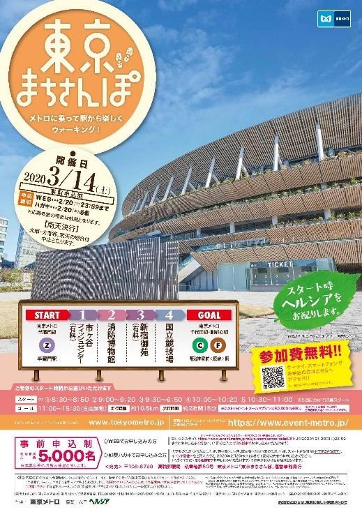 新国立競技場 東京まちさんぽ
