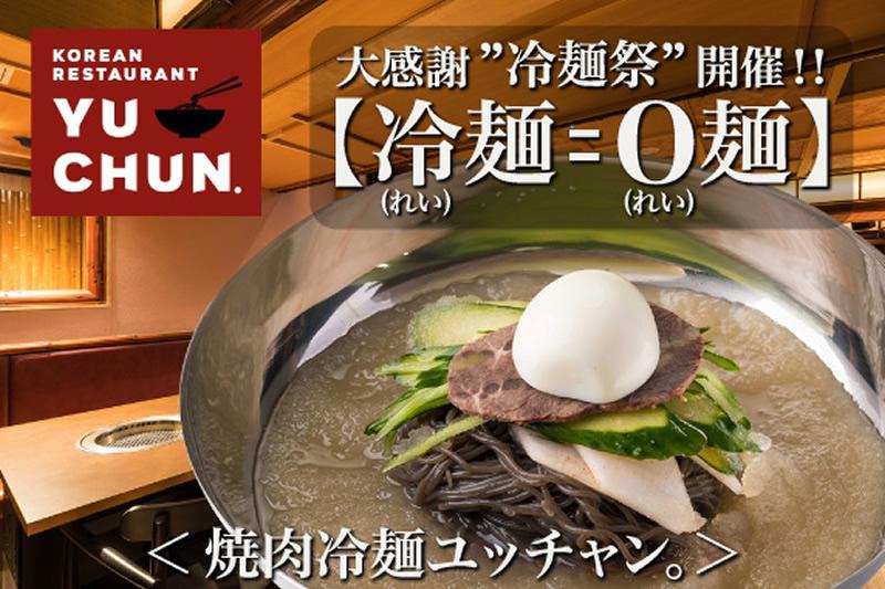 六本木 焼肉 冷麺 ユッチャン。