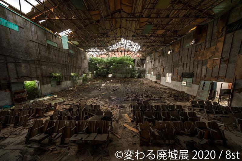 変わる廃墟展