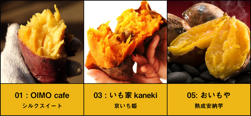 一口焼き芋食べ比べAセット