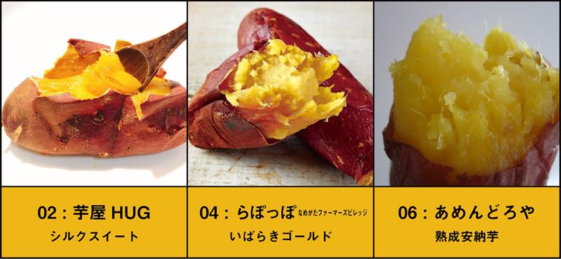 一口焼き芋食べ比べBセット