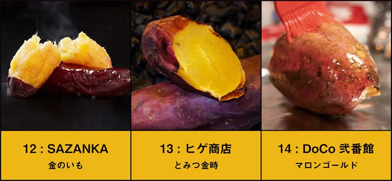 一口焼き芋食べ比べEセット