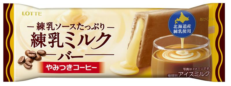 ロッテ 練乳ミルクバーやみつきコーヒー