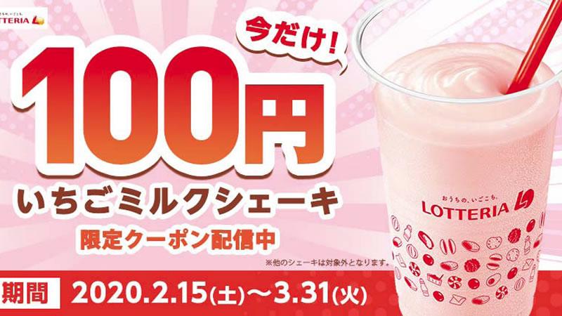 ロッテリア100円いちごミルクシェーキ