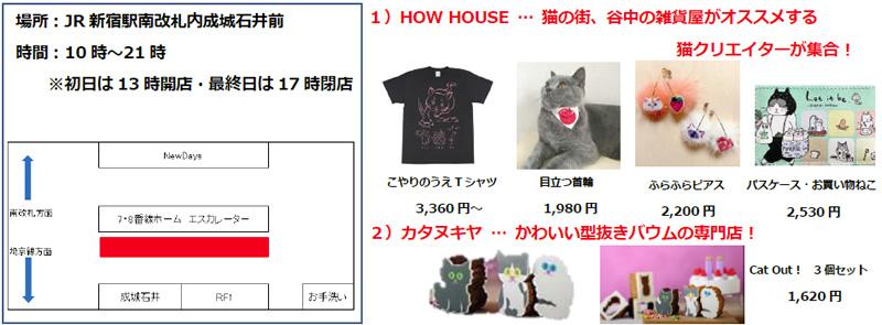 猫フェス 新宿駅