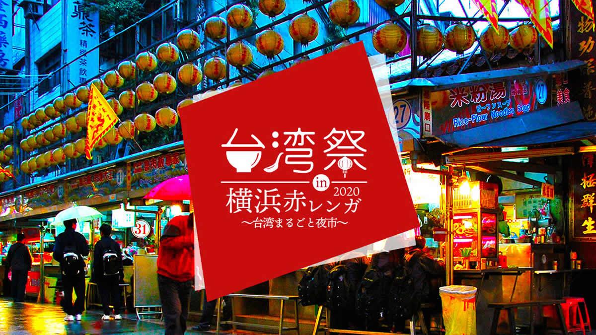 台湾祭in横浜赤レンガ2020