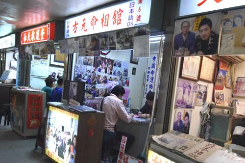 台湾占い横丁