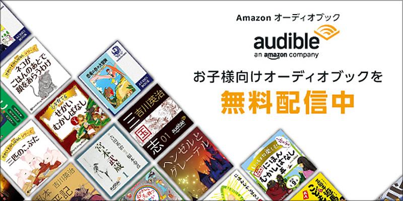 Amazonオーディオブック オーディブル無料公開